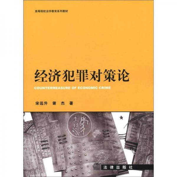 高等院校法学教育系列教材:经济犯罪对策论