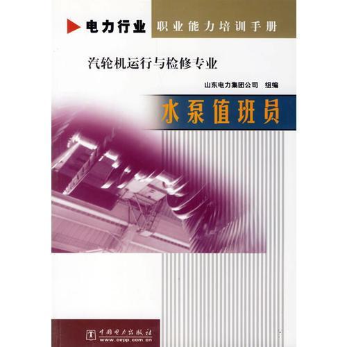 电力行业职业能力培训手册汽轮机运行与检修专业:水泵值班员