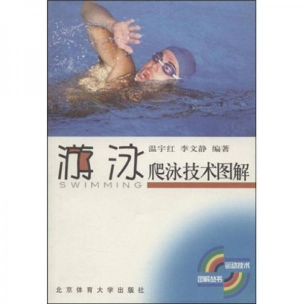 游泳:爬泳技术图解