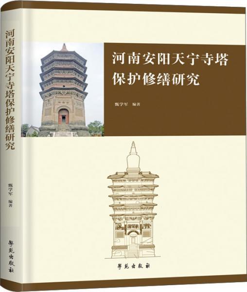河南安阳天宁寺塔保护修缮研究