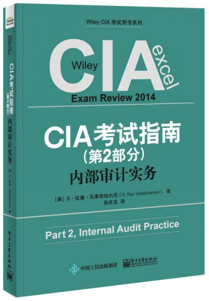 CIA考试指南(第2部分):内部审计实务