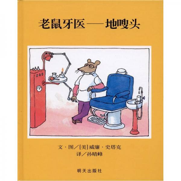信谊绘本世界精选图画书:老鼠牙医·地嗖头