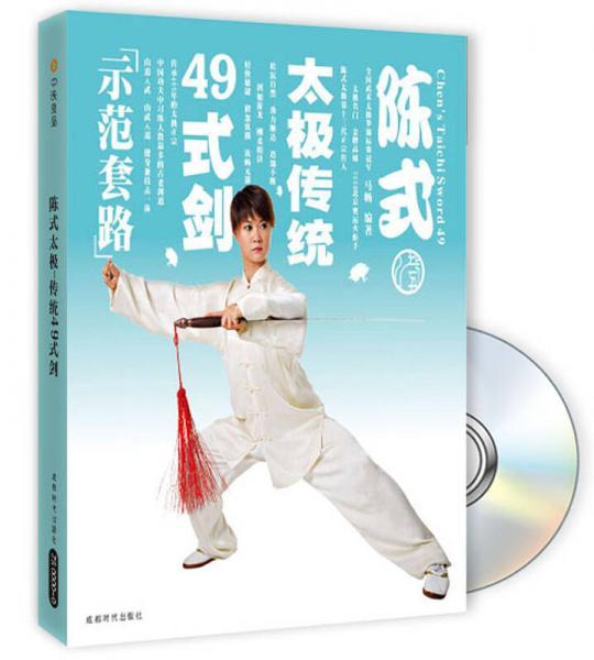 陈式太极传统49式剑