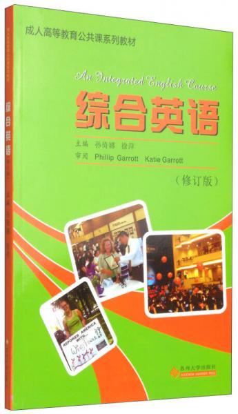 综合英语(修订版)/成人高等教育公共课系列教材