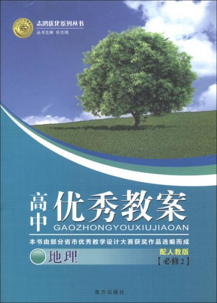 志鸿优化系列丛书·高中优秀教案:地理(必修2)(配人教版)