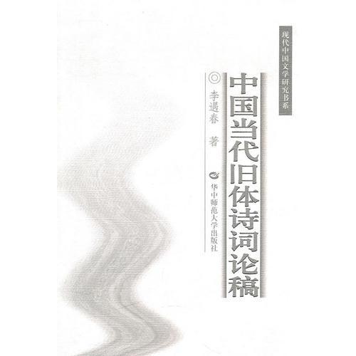 中国当代旧体诗词论稿