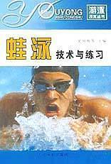 蛙泳技术与练习