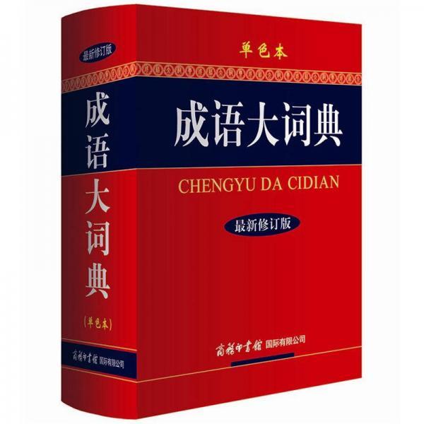 成语大词典(单色本)(最新修订版)