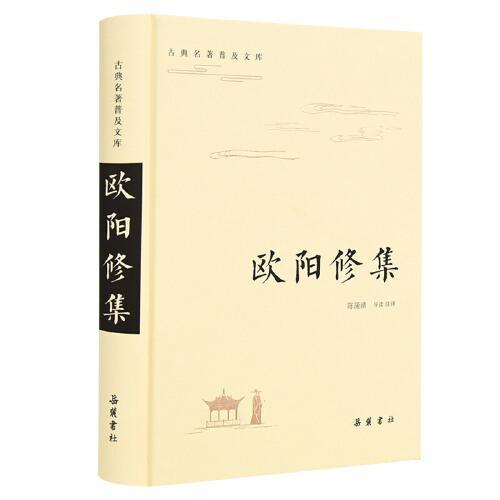 古典名著普及文库:欧阳修集
