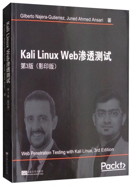 KaliLinuxWeb渗透测试第3版(影印版)