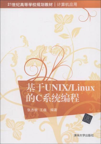 21世纪高等学校规划教材·计算机应用:基于UNIX/LINUX的C系统编程