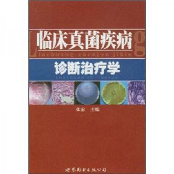 临床真菌病诊断治疗学