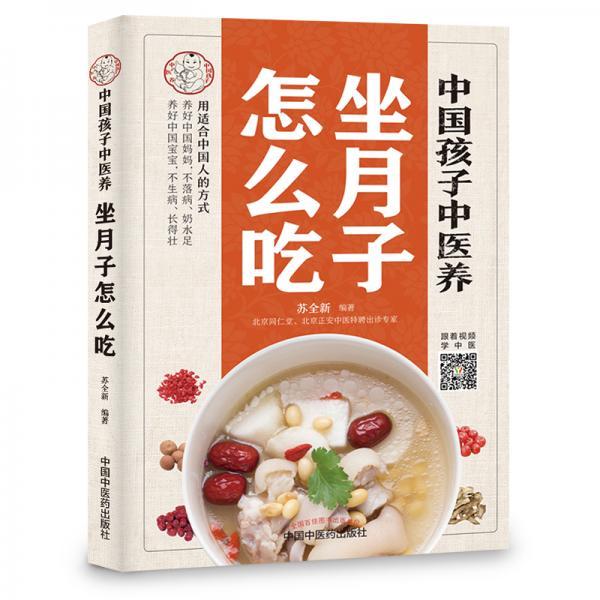 中国孩子中医养:坐月子怎么吃(全彩)用适合中国人的方式让宝妈不落病奶水足,宝宝不生病长得壮!