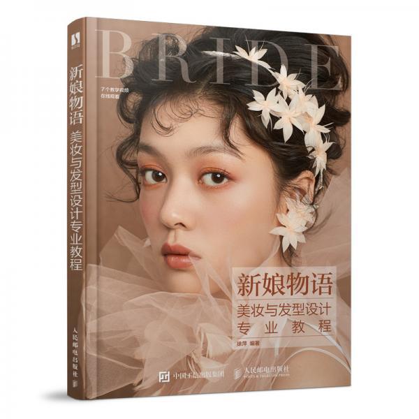 新娘物语美妆与发型设计专业教程