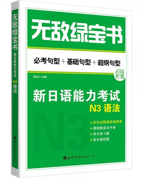 无敌绿宝书:新日语能力考试N3语法