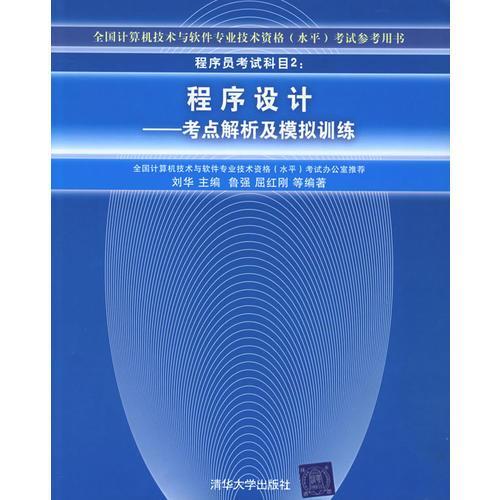 程序员考试科目2:程序设计——考点解析及模拟训练