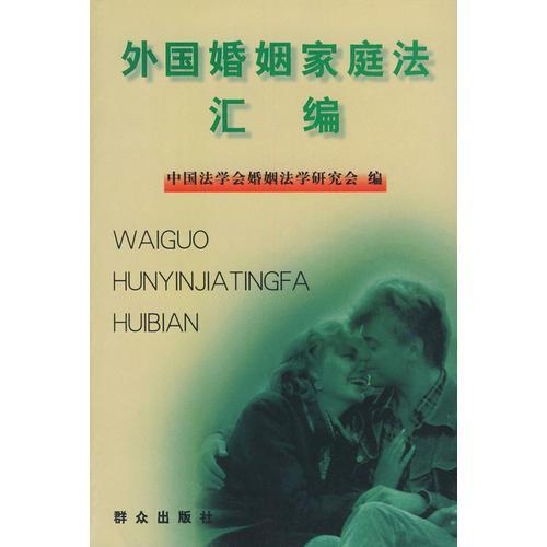 外国婚姻家庭法汇编