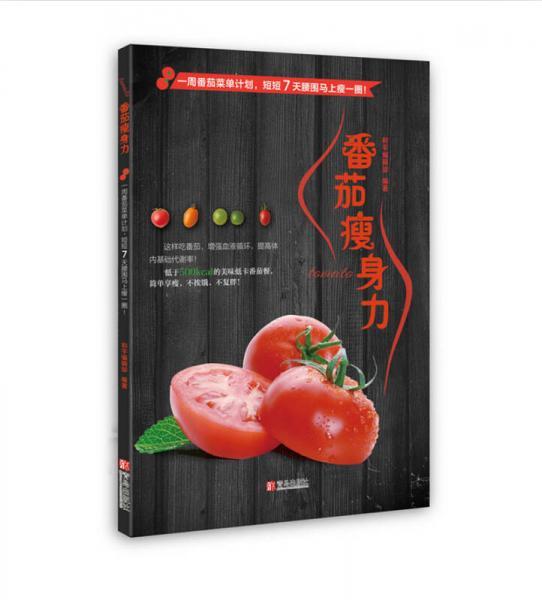 番茄瘦身力