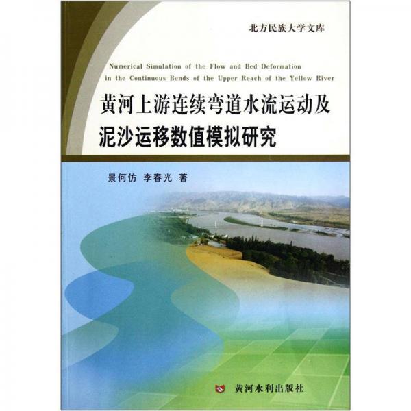 黄河上游连续弯道水流运动及泥沙运移数值模拟研究