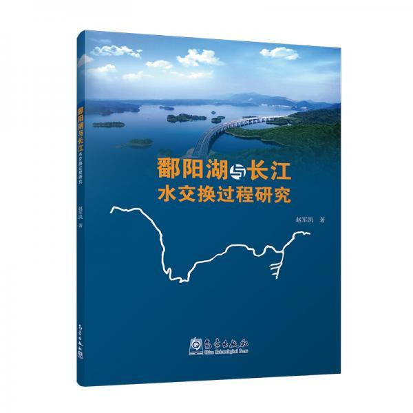 鄱阳湖与长江水交换过程研究