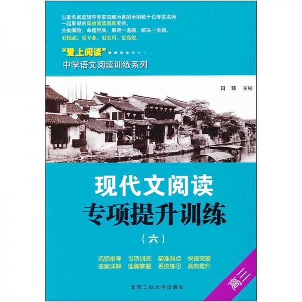 现代文阅读专项提升训练6(高3)