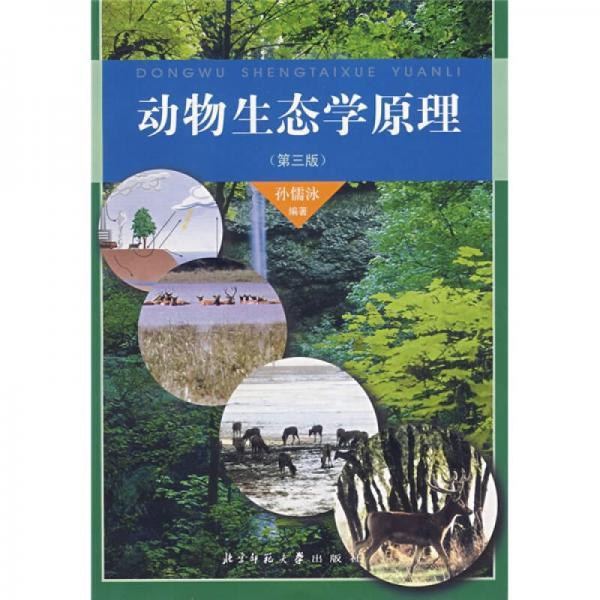 高等学校教学用书:动物生态学原理(第3版)