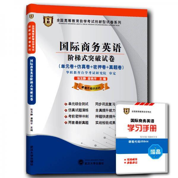 华职 2015全国高等教育自学考试创新型试卷系列本科:国际商务英语阶梯式突破试卷