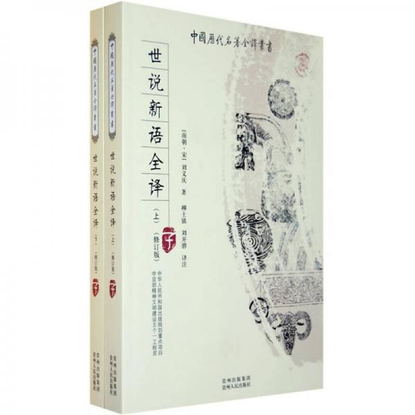 世说新语全译(上下)(修订版)