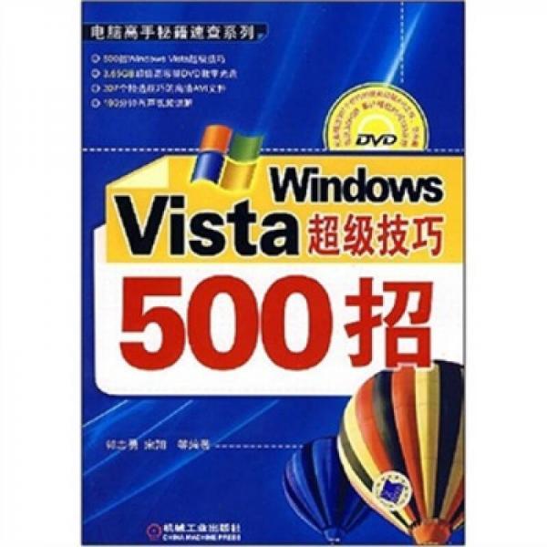 Windows Vista超级技巧500招