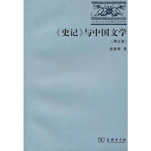 《史记》与中国文学