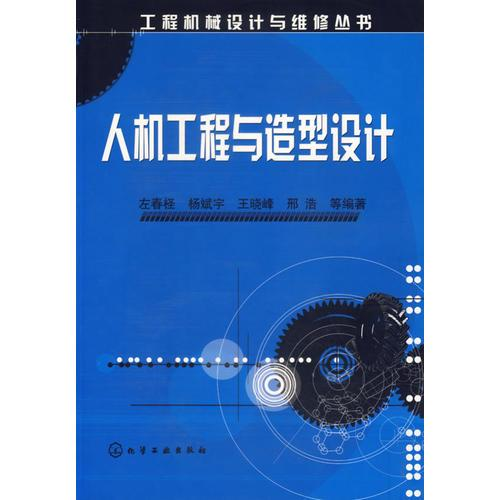 人机工程与造型设计——工程机械设计与维修丛书