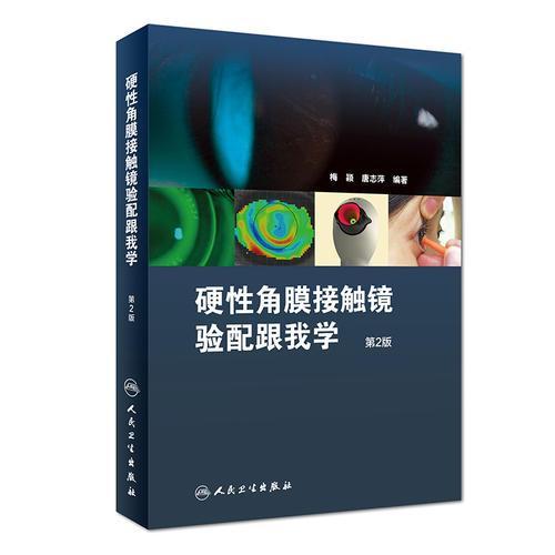 硬性角膜接触镜验配跟我学(第2版)