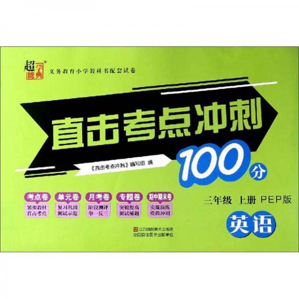 直击考点冲刺100分:英语(三年级上册PEP版)