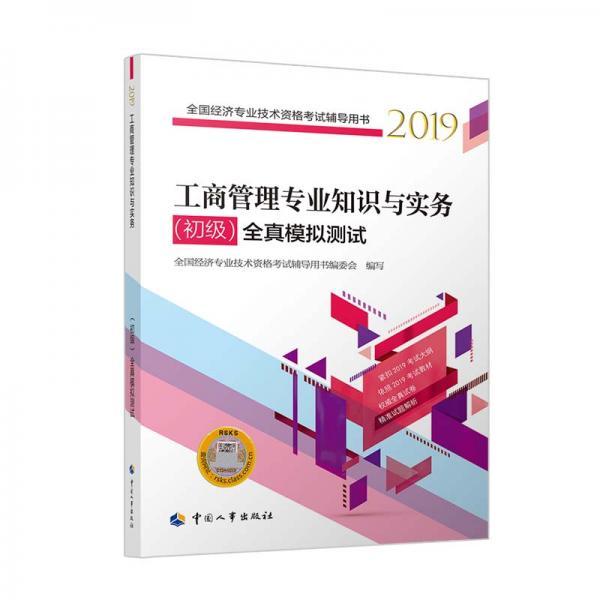 初级经济师2019教材工商管理专业知识与实务(初级)全真模拟测试2019