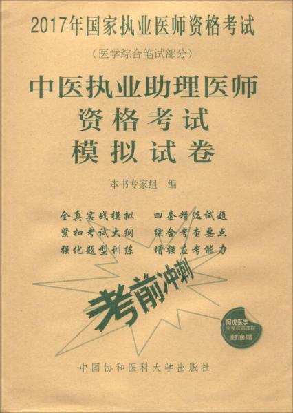 2017中医执业助理医师资格考试模拟试卷