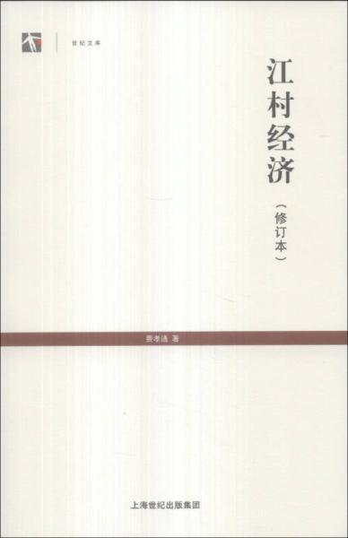 世纪人文系列丛书·世纪文库:江村经济(修订本)