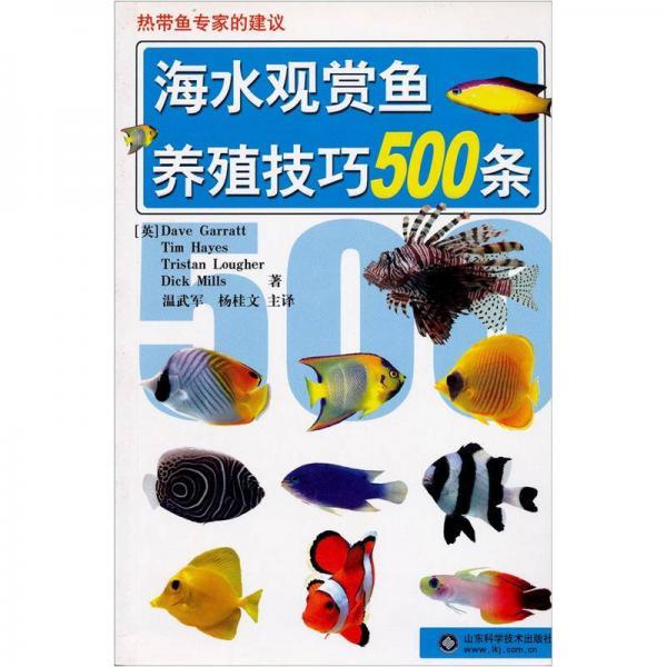 海水观赏鱼养殖技巧500条