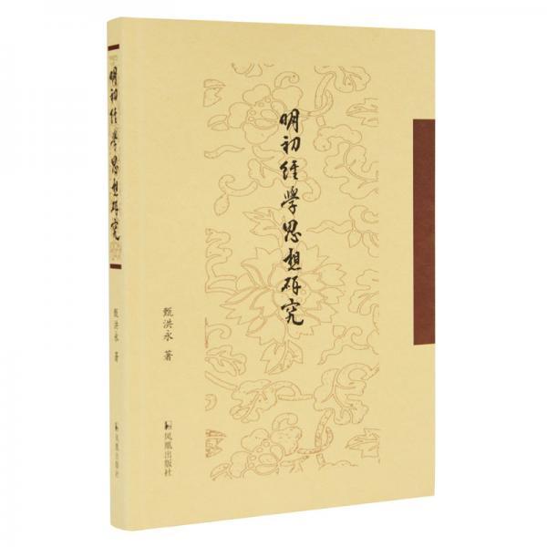 明初经学思想研究甄洪永著王永超题签凤凰出版社