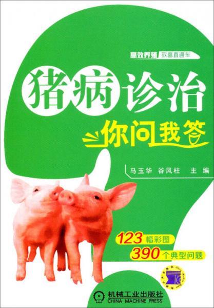 高效养殖致富直通车:猪病诊治你问我答