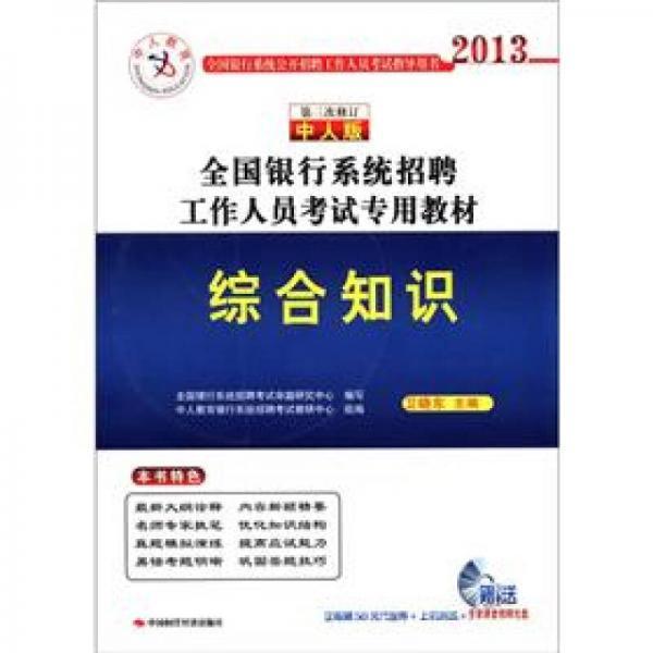 中人教育·2013全国银行系统招聘工作人员考试专用教材:综合知识(第3次修订)(中人版)
