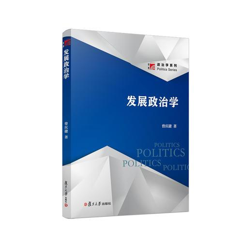 发展政治学(博学·政治学系列)