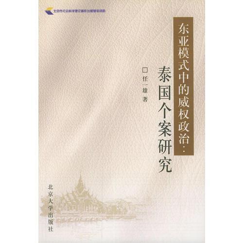 东亚模式中的威权政治
