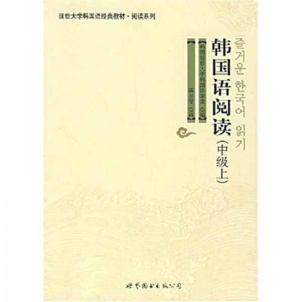 韩国语阅读:中级(上)