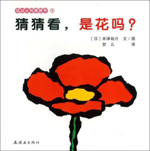 蒲蒲兰绘本馆·低幼认知猜猜书系列1:猜猜看,是花吗?