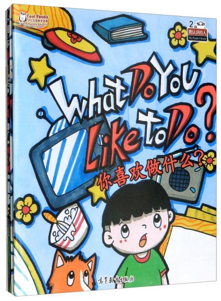 CoolPanda少儿汉语教学资源·第2级·我认识的人·你喜欢做什么(套装共4册)