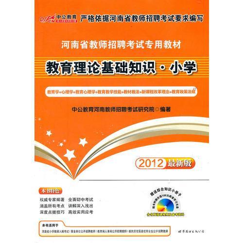 中公版·2012教育理论基础知识·小学-河南教师招聘考试