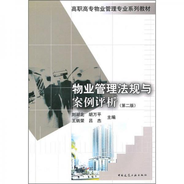 高职高专物业管理专业系列教材:物业管理法规与案例评析(第2版)