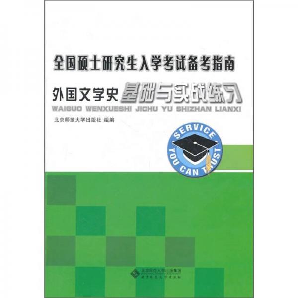 全国硕士研究生入学考试备考指南:外国文学史基础与实践练习
