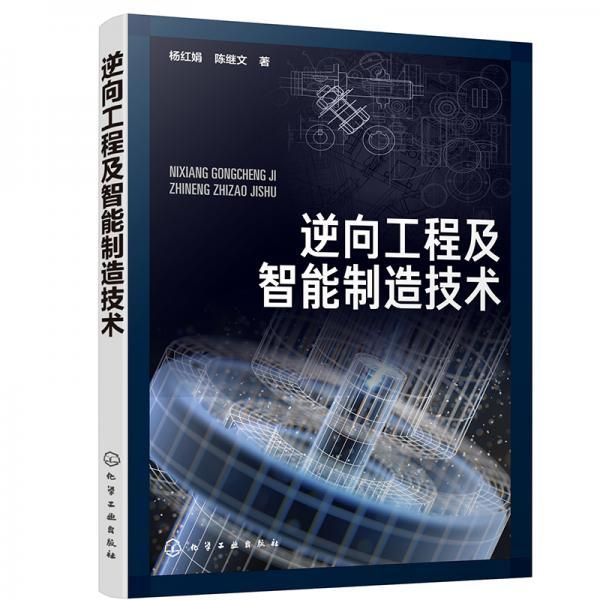 逆向工程及智能制造技术