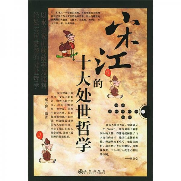 宋江的十大处事哲学